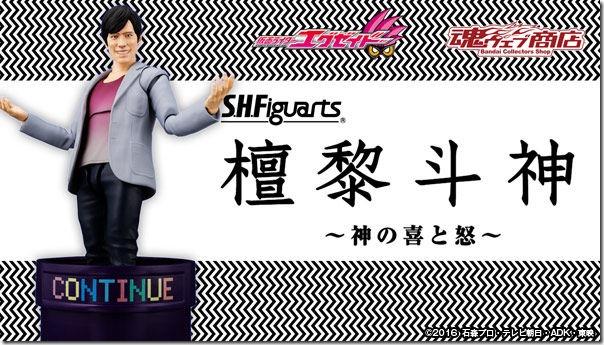 bnr_shf_kurotodan_shin_600x341