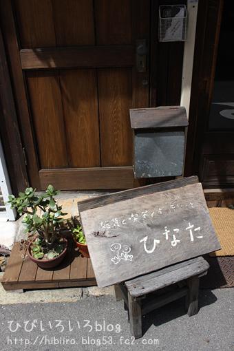 「ひなた」(大阪谷町六丁目)に猫首輪納品しました