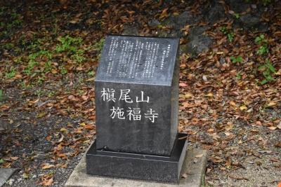 槙尾山 施福寺