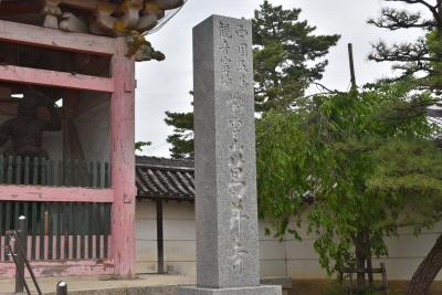 紫雲山 葛井寺