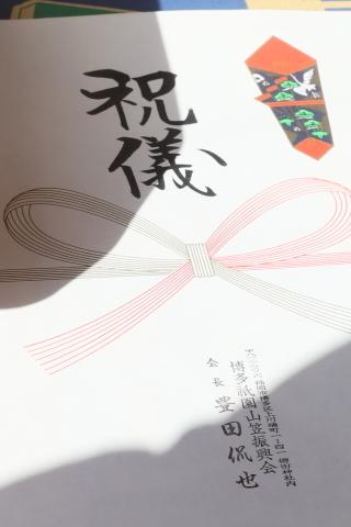 20180509syugi.jpg