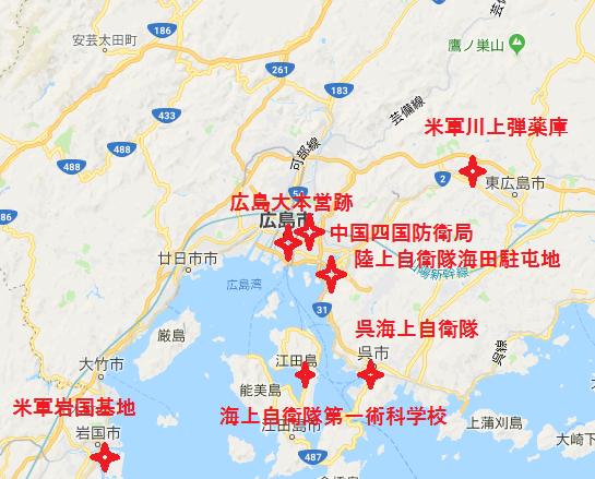米軍岩国基地と軍都広島