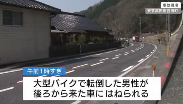 安芸高田市 事故