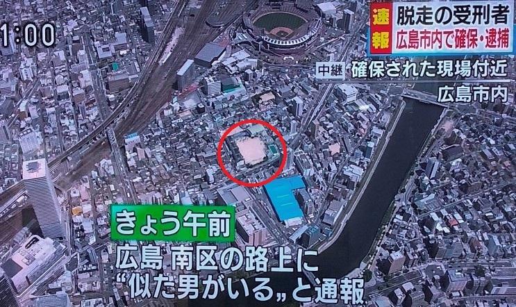 広島市南区 平尾受刑者 逮捕