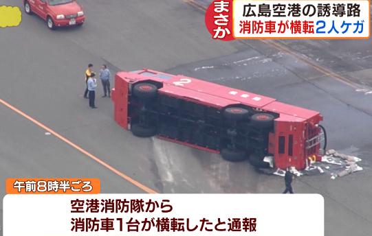 広島空港 消防車横転