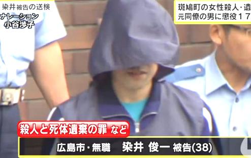 殺人 広島の染井被告