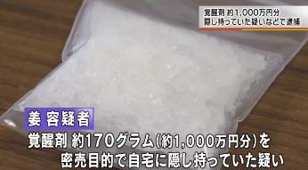 広島市 覚せい剤