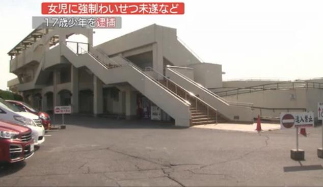 広島市西区スポーツ施設 強制わいせつ