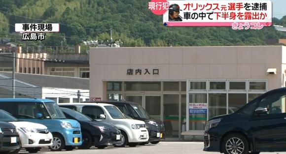 広島市安佐南区スーパー駐車場 公然わいせつ 堤裕貴