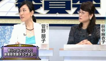 菅野弁護士 萩谷弁護士