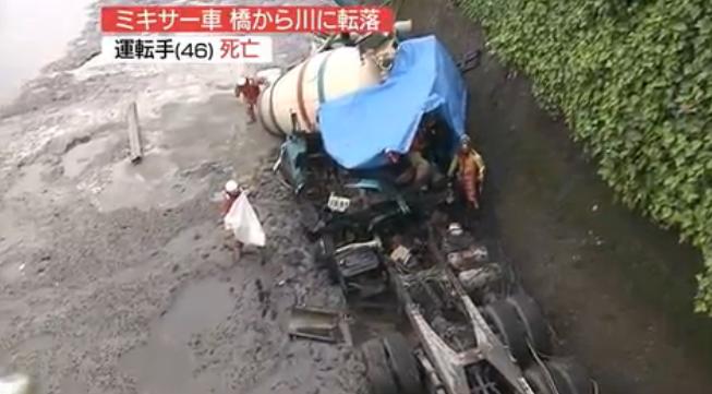 ミキサー車 転落