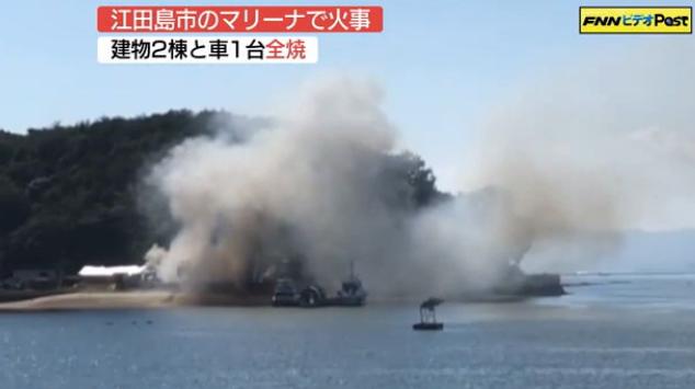 沖野島マリーナ火災