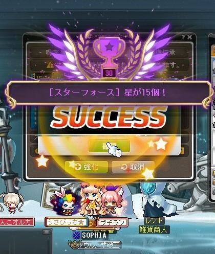 ☆強化15達成