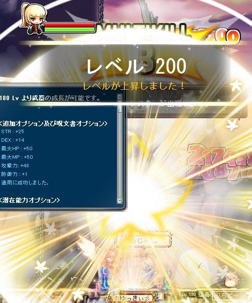 ゼロ200達成