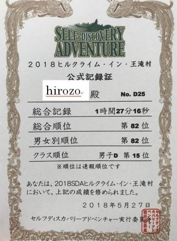 180527hillclimb in ootaki (19)