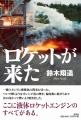 roket2017suzuki.jpg