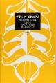 yosizawa2015Blackmodernism.jpg