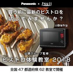 PanasonicBistro2018-02