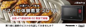 PanasonicBistro2018-03