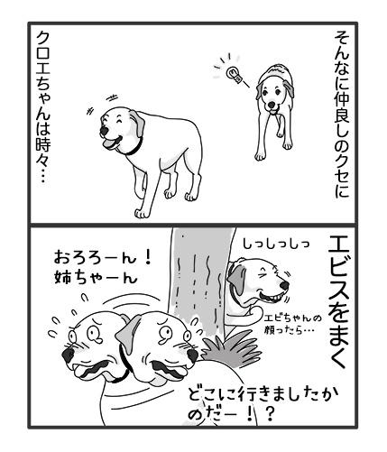 07052018_dogOmakeManga2.jpg