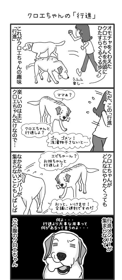 Omake5_Koushin.jpg