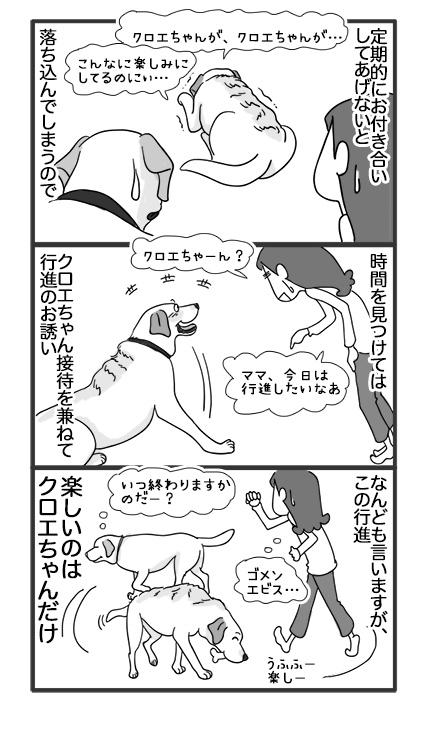 Omake5_Koushin2.jpg
