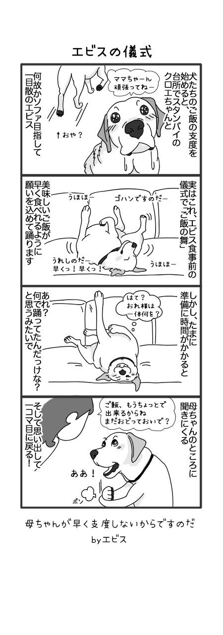OmakeYebisu1.jpg