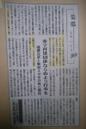 IMG_2079 大牟田日誌(319)-2