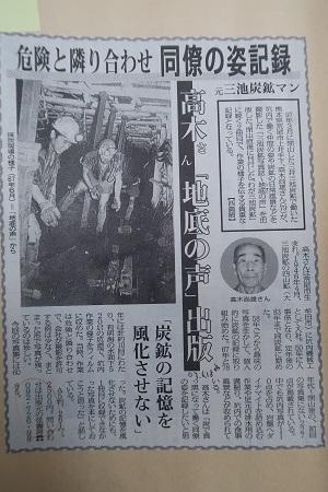 IMG_2080 大牟田日誌(319)-1