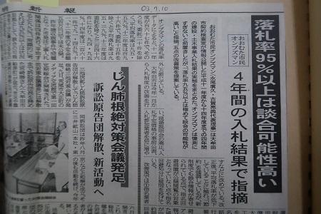 IMG_2081 大牟田日誌(320)1