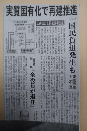 IMG_2090 大牟田日誌(324)-2