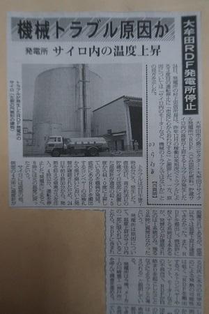 IMG_2093 大牟田日誌(326)-1