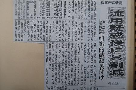 IMG_2101 大牟田日誌(330)-2