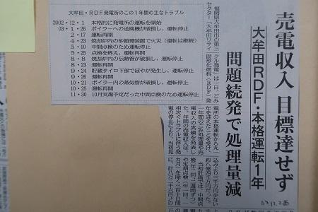 IMG_2102 大牟田日誌(330)-1