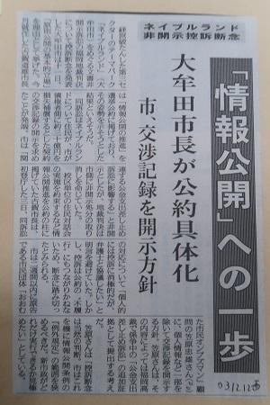 IMG_2104 大牟田日誌(331)-1