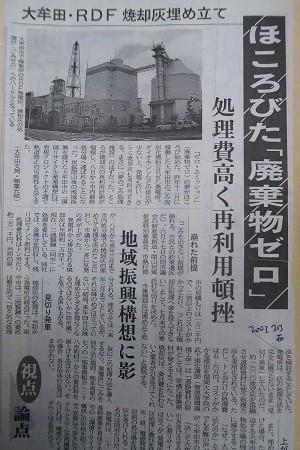 IMG_2082 大牟田日誌(320)-2