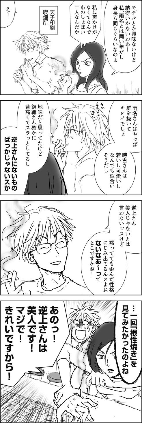 0404manga_hitomitoshinobu.jpg