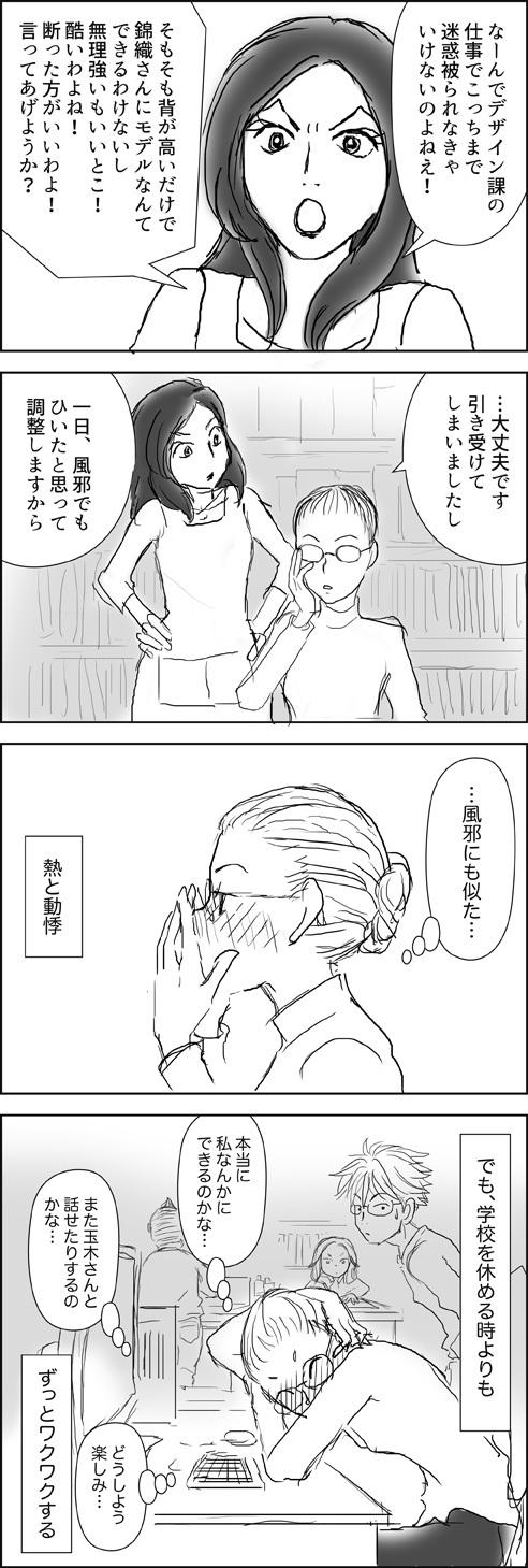 0404manga_kei.jpg