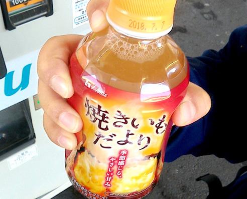 0418yakiimo.jpg