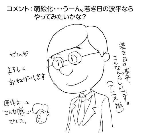 0426hakushures_namihei.jpeg