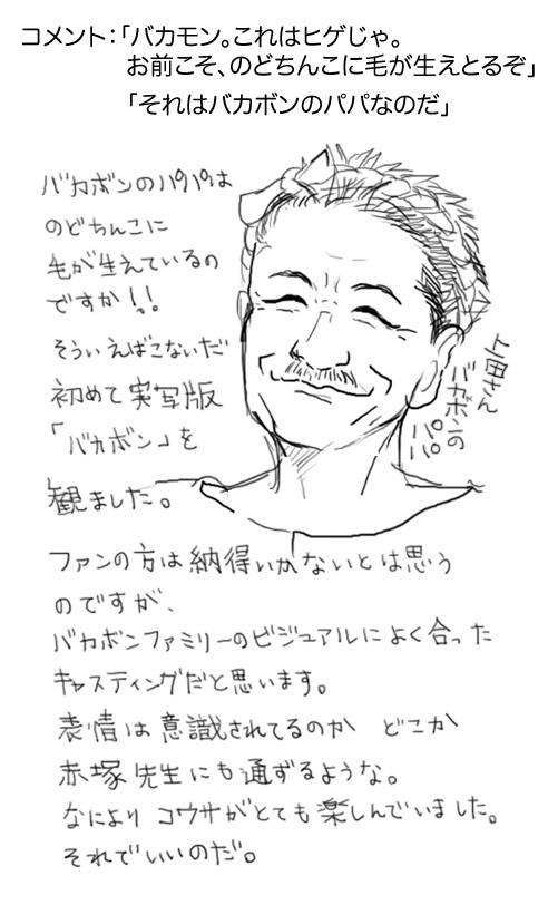 0525hakushures_bakabon.jpg
