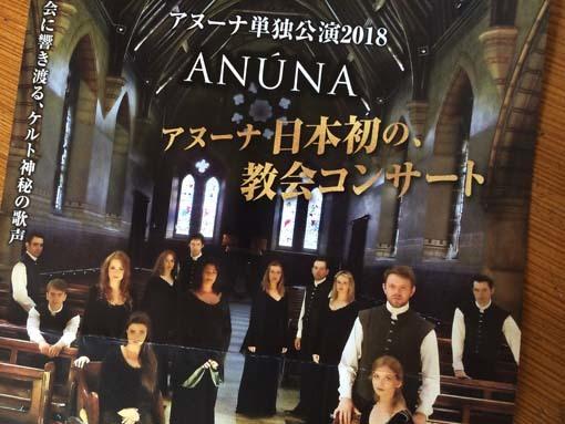 Anuna 2018 1