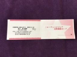 カード1IMG_1709 (002)