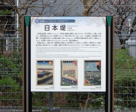 日本堤の由来を説明する掲示物