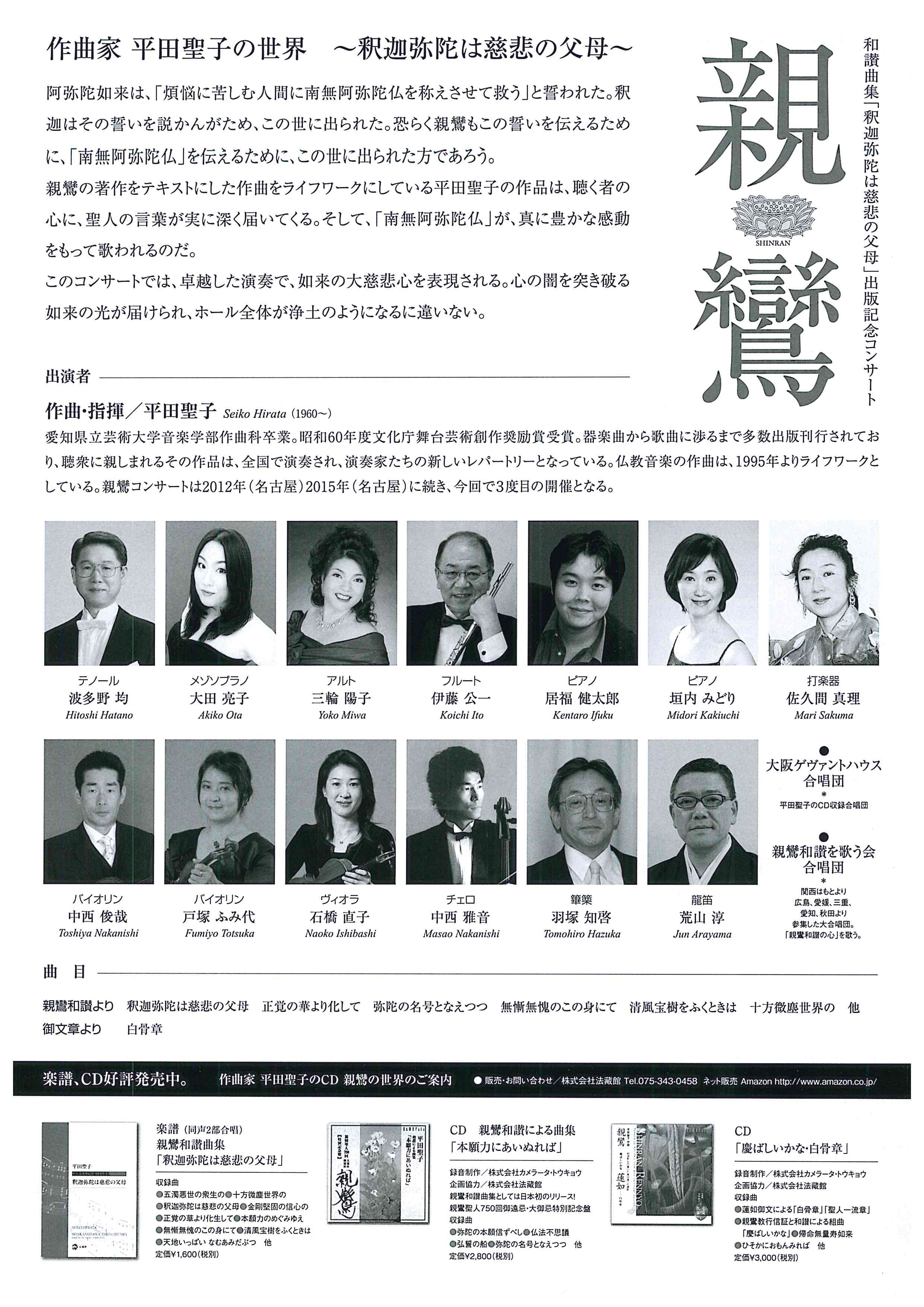 平田聖子先生のコンサートイン京都チラシうら