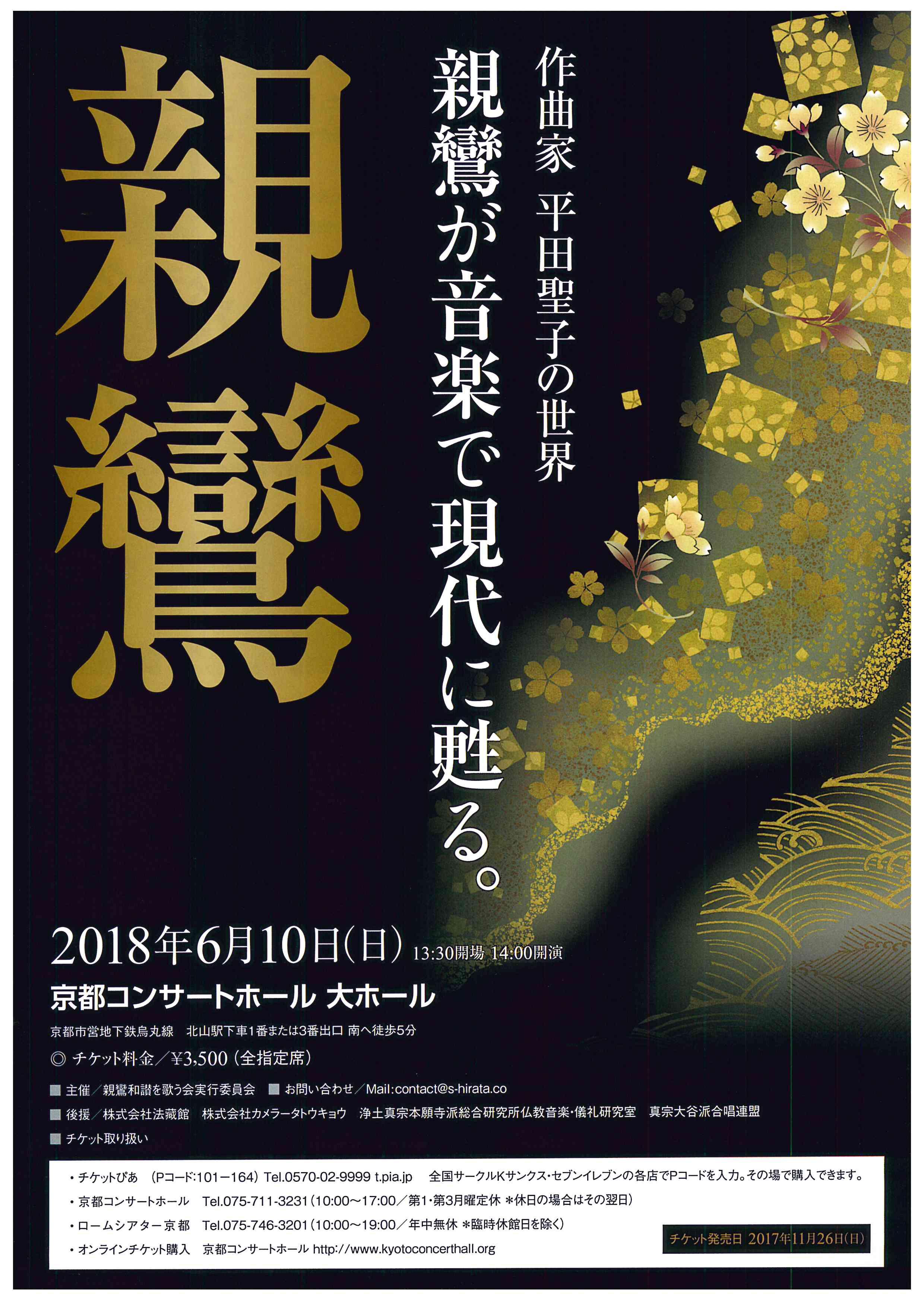 平田聖子先生のコンサートイン京都ちらしおもて