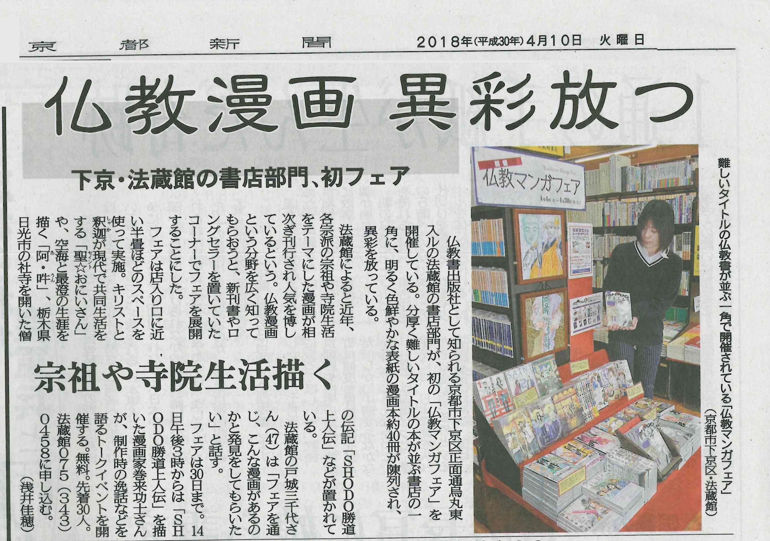 仏教漫画フェア京都新聞朝刊2018年4月10日掲載
