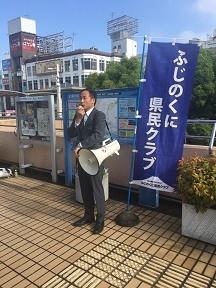 JR富士駅街頭演説1