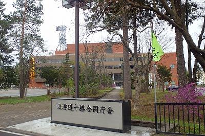 十勝庁舎1605 (3)