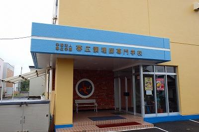 帯広調理師学校1408 (2)